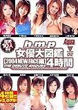 h.m.p 女優大図鑑「2004 NEW FACE編」4時間 [DVD]