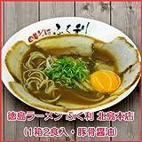徳島ラーメン ふく利 中華そば 4食セット (2食入X2箱) (豚骨醤油 北島本店 ご当地ラーメン)