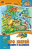img - for About animals large small Pro zverey bolshikh i malenkikh book / textbook / text book