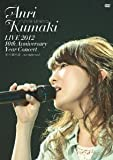 LIVE 2012 10th Anniversary Year Concert 光の通り道 ~one night road~ [DVD]
