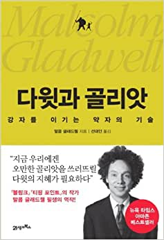 David And Goliath Underdogs, Misfit And The Art Of Battling Giants (Korean Edition)