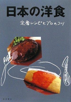 日本の洋食―定番レシピとプロのコツ
