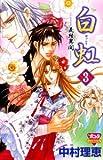 白虹 3 (ボニータコミックス)