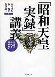 「昭和天皇実録」講義: 生涯と時代を読み解く