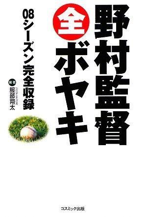 野村監督全ボヤキ 08シーズン完全密着 (コスモブックス)