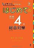 CDつき 「イラスト」でわかる!  はじめての英検4級 総合対策 (アスク出版の英検書)