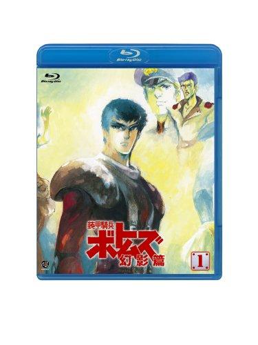 装甲騎兵ボトムズ 幻影篇 1 [Blu-ray]