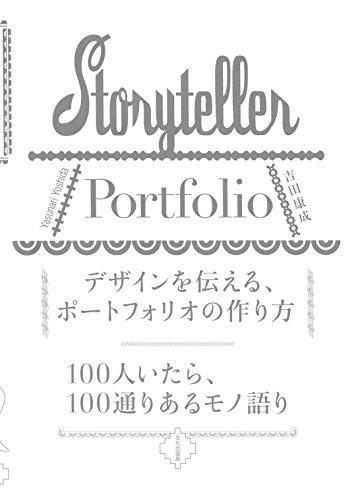 デザインを伝える、ポートフォリオの作り方 100人いたら、100通りあるモノ語り