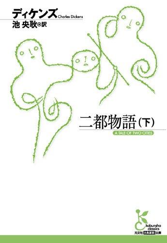 二都物語 下 (古典新訳文庫)