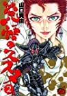 覚悟のススメ(RED) 第2巻