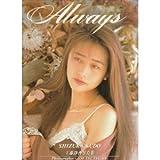 Always―工藤静香写真集