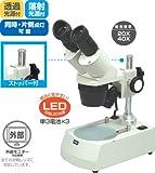電池式双眼実体顕微鏡 [009899] /単品 【1点】