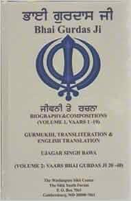 Bhai Gurdas Ji - Biography and Compositions Vol 1: Bhai Gurdas, Ujagar
