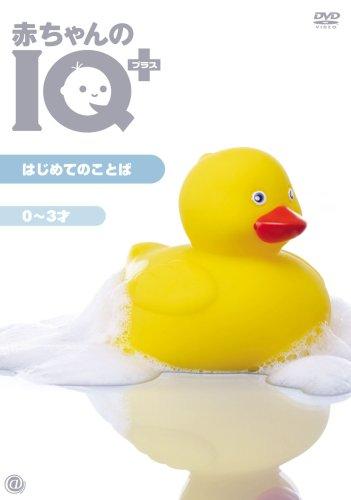 赤ちゃんのIQプラス はじめてのことば [DVD]