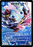 Duel Masters card Inochi-sui HyakuSen droplets / dead and beat (DMR10) / Episode 3