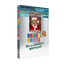人志松本のすべらない話 聖夜スペシャル(初回プレス限定スリーブケース) [DVD]