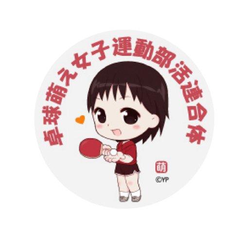 ゼネラルステッカー 缶バッジ 卓球萌え女子運動部活連合体 YPC-080