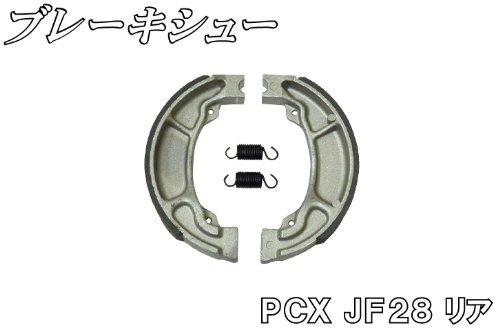 [ バイクパーツセンター ] HONDA PCX JF28 リアブレーキシュー 6107