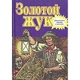 Zolotoy zhuk
