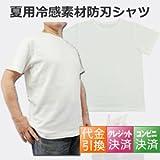 防刃Tシャツ 耐刃Tシャツ 京都西陣yoroi 「 Safety & Cool Tシャツ ( SP-BE1 )」 【サクセスプランニング】 (Mサイズ(身丈65cm、身幅49cm、肩幅41cm、袖丈19cm、重量200g))