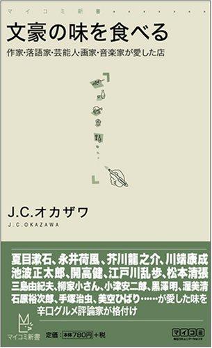 文豪の味を食べる ~作家・落語家・芸能人・画家・音楽家が愛した店~ [マイコミ新書] (マイコミ新書)J.C.オカザワ