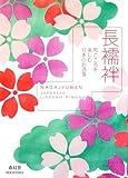 長襦袢―和ごころを楽しむ日本のお洒落