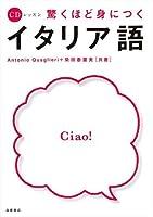 CDレッスン 驚くほど身につくイタリア語