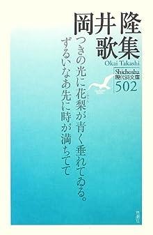 岡井隆歌集 (現代詩文庫)