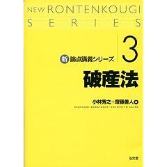 新・論点講義シリーズ3 破産法 (新・論点講義シリーズ 3) (単行本)