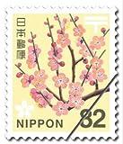 日本郵便 82円切手 【8枚組】