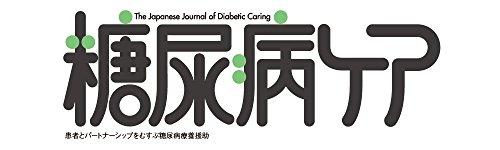 糖尿病ケア 2015年9月号(第12巻9号)特集:患者さんのホントの気持ちから考える 継続した支援につながる糖尿病・患者・医療者の関係