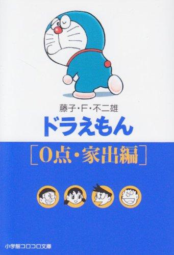 ドラえもん (0点・家出編) (小学館コロコロ文庫)