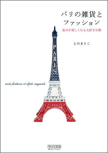 パリの雑貨とファッション ~毎日が楽しくなる大好きな物~