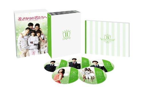 花ざかりの君たちへ DVD-BOX II
