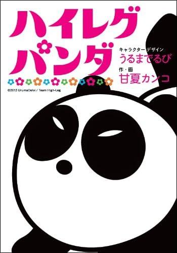 ハイレグパンダ (マッグガーデンコミックス)
