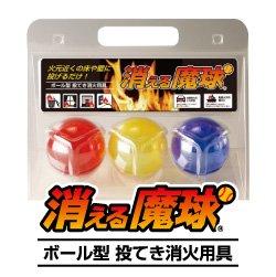ボール型 投てき消火用具 「消える魔球」