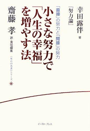 小さな努力で「人生の幸福」を増やす法―幸田露伴『努力論』「直接」の努力と「間接」の努力 (座右の名著シリーズ)