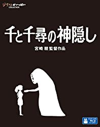 ス千と千尋の神隠し [Blu-ray]