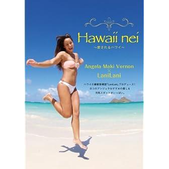 Hawaii nei(ハワイネイ)~愛されるハワイ~