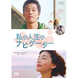 私の人生のナビゲーター [DVD]