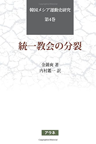 Split of the Unification Movement (Japanese Edition) (Church Split compare prices)