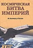 img - for Kosmicheskaia bitva imperii. Ot Penemiunde do Plesetsk book / textbook / text book