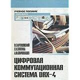 Tsifrovaya kommutatsionnaya sistema DRX-4