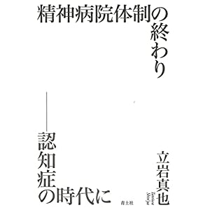 『The End of Mental Hospital Regime: In the Age of Dementia』