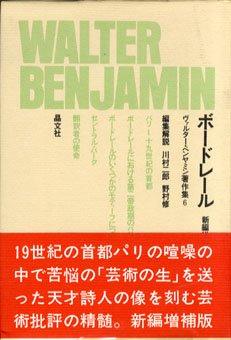 ヴァルター・ベンヤミン著作集 6 ボードレール