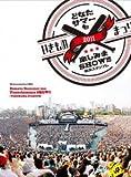 いきものまつり2011 どなたサマーも楽しみまSHOW!!! ~横浜スタジアム~ (スリーブケース仕様) (スペシャルフォトブック・いきものカード026・ダミーパス封入特典付) (初回仕様限定盤) [Blu-ray]