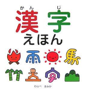 漢字えほん (スキンシップ絵本)