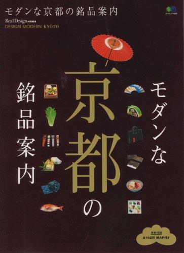 モダンな京都の銘品案内