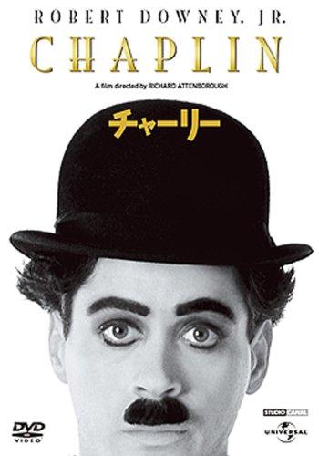 チャーリー 【ベスト・ライブラリー 1500円:隠れた名作特集】 [DVD]