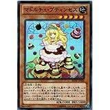 遊戯王 REDU-JP026-SR 《マドルチェ・プディンセス》 Super
